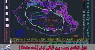 فایل اتوکدی جزیره بین المللی کیش (Auoto cad )