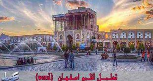 مطالعات اقلیمی اصفهان (word)