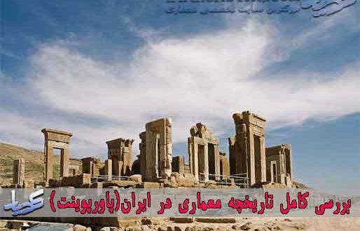 بررسی کامل تاریخچه معماری در ایران(پاورپوینت)