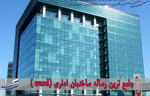 جامع ترین رساله ساختمان اداری (word )