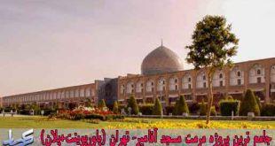 جامع ترین پروژه مرمت مسجد آقامیر- تهران (پاورپوینت+پلان)