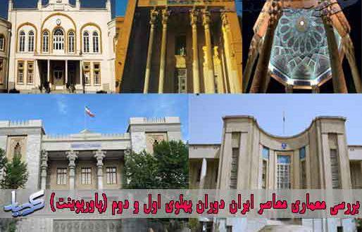 بررسی معماری معاصر ایران دوران پهلوی اول و دوم