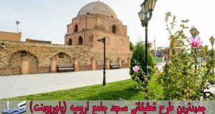 جدیدترین طرح تحقیقاتی مسجد جامع ارومیه (پاورپوینت)