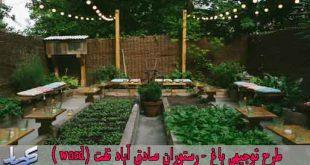 کامل ترین طرح توجیهی باغ - رستوران صادق آباد تفت(word)