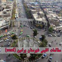 مطالعات اقلیمی شهرستان ورامین (word)