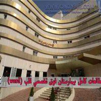 مطالعات کامل بيمارستان فوق تخصصي قلب(word)