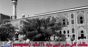 مطالعات کامل مدارس قدیمی مشهد 38 اسلاید(پاورپوینت)