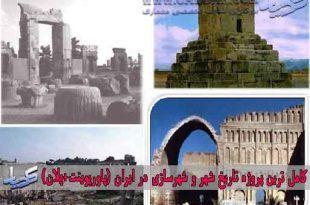 کامل ترین پروژه تاریخ شهر و شهرسازی در ایران (پاورپوینت+پلان)
