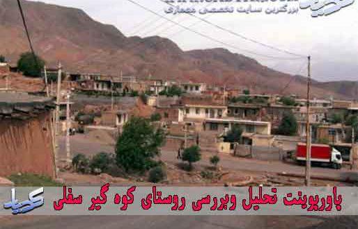 پاورپوینت تحلیل وبررسی روستای کوه گیر سفلی