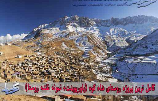 کامل ترین پروژه روستای شاه کوه (پاورپوینت+ نمونه نقشه روستا)