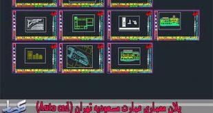 پلان معماری عمارت مسعودیه تهران (Auto cad)