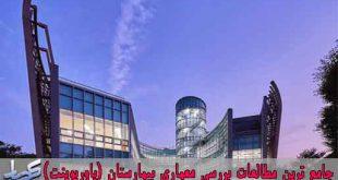 جامع ترین مطالعات بررسی معماری بیمارستان (پاورپوینت)