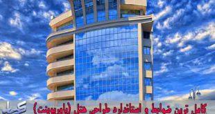 کامل ترین ضوابط و استاندارد طراحی هتل (پاورپوینت)