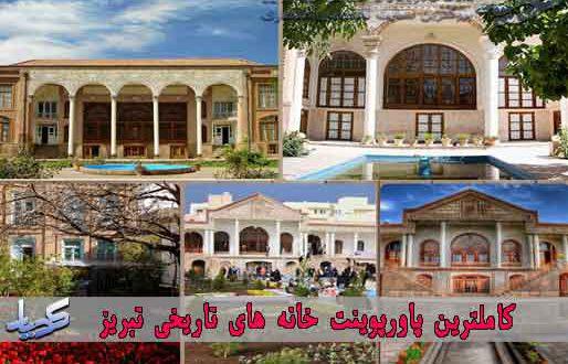کاملترین پاورپوینت خانه های تاریخی تبریز