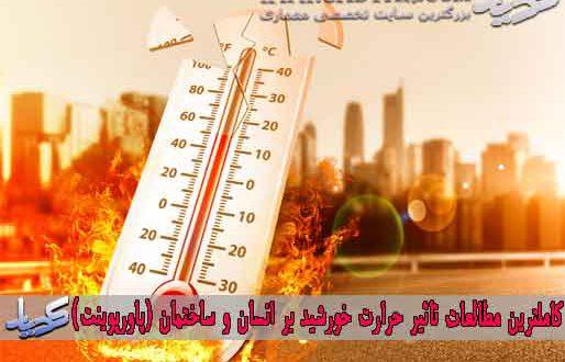 کاملترین مطالعات تاثير حرارت خورشيد بر انسان و ساختمان (پاورپوینت)