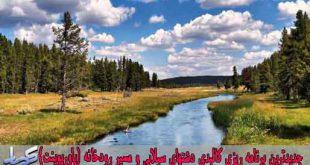 جدیدترین برنامه ریزی کالبدی دشتهای سیلابی و مسیر رودخانه (پاورپوینت)