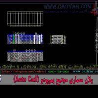 پلان معماری مجتمع پمپیدو (Auto Cad)