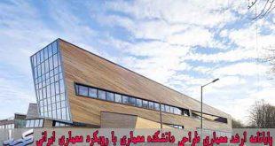 پایان نامه ارشد معماری طراحی دانشکده معماری با رویکرد معماری ایرانی