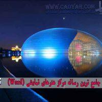 جامع ترین رساله مرکز هنرهای نمایشی (Word)