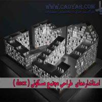 استانداردهای طراحی مجتمع مسکونی( word _ صفحه 18)