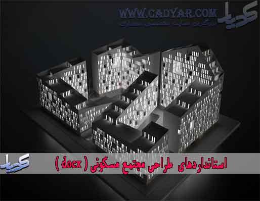 استانداردهای–طراحی-مجتمع-مسکونی-(-docx-)