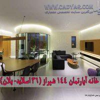 بررسی خانه آپارتمان 144 شیراز ( 36 اسلاید _ پلان )