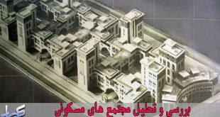 بررسی-و-تحلیل-مجتمع-های-مسکونی