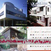 مقایسه و تحلیل ویلاهای E.1027 و villa savoy ( پاورپوینت _ 78 اسلاید )