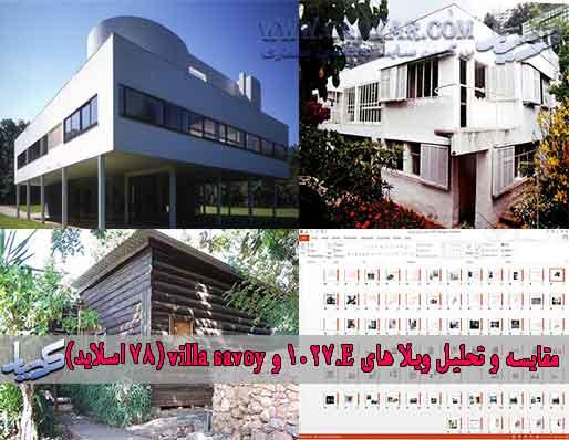 مقایسه-و-تحلیل-ویلا-های-E.1027-،-villa-savoy