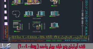 نقشه آپارتمان پنج طبقه چهار واحده ( dwg_2004 )