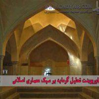 تجزیه و تحلیل گرمابه بر سبک معماری اسلامی ( پاورپوینت _ 42 اسلاید )