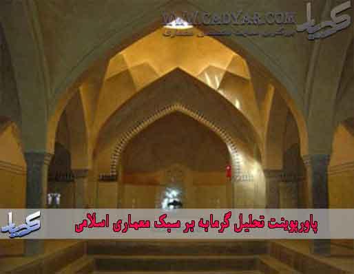 پاورپوینت-تحلیل-گرمابه-بر-سبک-معماری-اسلامی