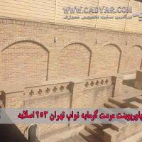 دانلود پاورپوینت کامل مرمت گرمابه نواب تهران ( پاورپوینت _ 253 اسلاید )