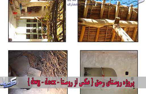 دانلود پروژه روستای رحق ( عکس از روستا_ dwg _ docx )