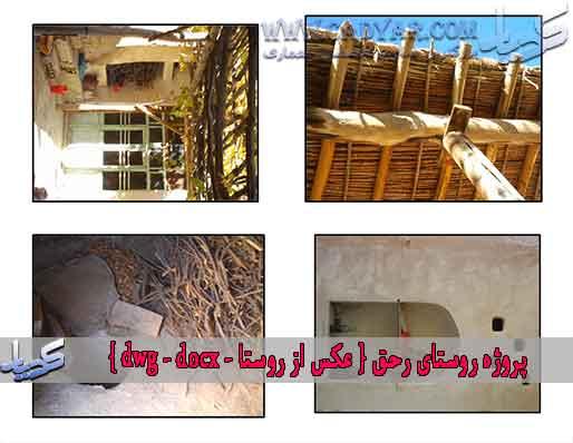 پروژه-روستای-رحق-{-عکس-از-روستا—dwg—docx-}