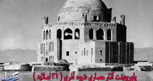 تحلیل و برسی آثار معماري شيوه آذري ( پاورپوینت _ 31 اسلاید )