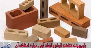 دانلود پاورپوینت شناخت انواع آجر، ابعاد و موارد استفاده آن ( 28 اسلاید )